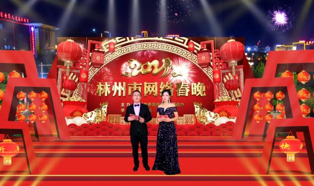 2021年 林州市网络春节联欢晚会 (156357播放)